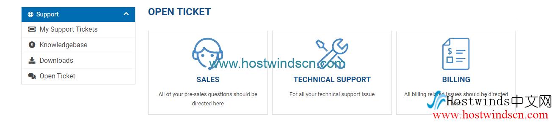 Hostwinds工单类型
