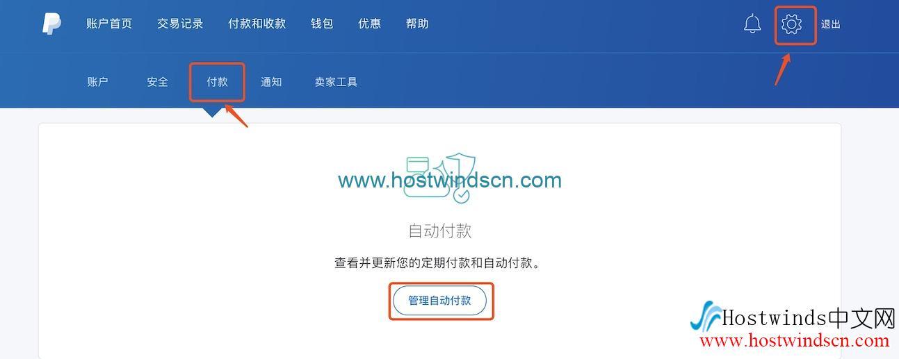 Hostwinds取消PayPal自动付款